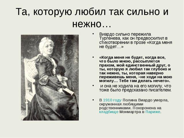 Та, которую любил так сильно и нежно… Виардо сильно пережила Тургенева, как о...