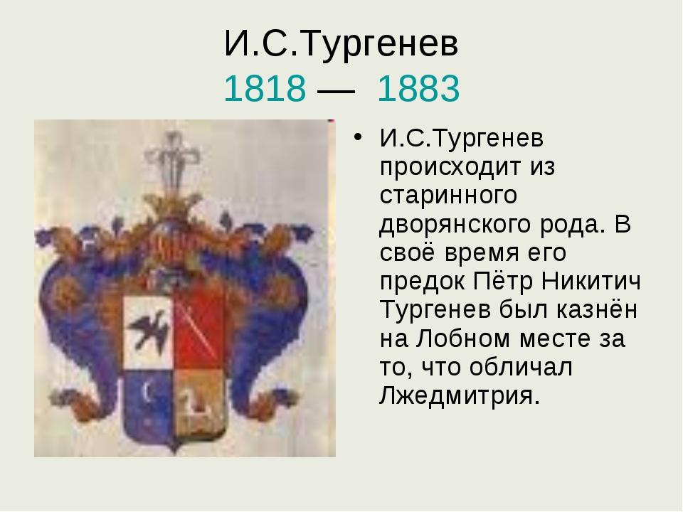 И.С.Тургенев 1818— 1883 И.С.Тургенев происходит из старинного дворянского р...