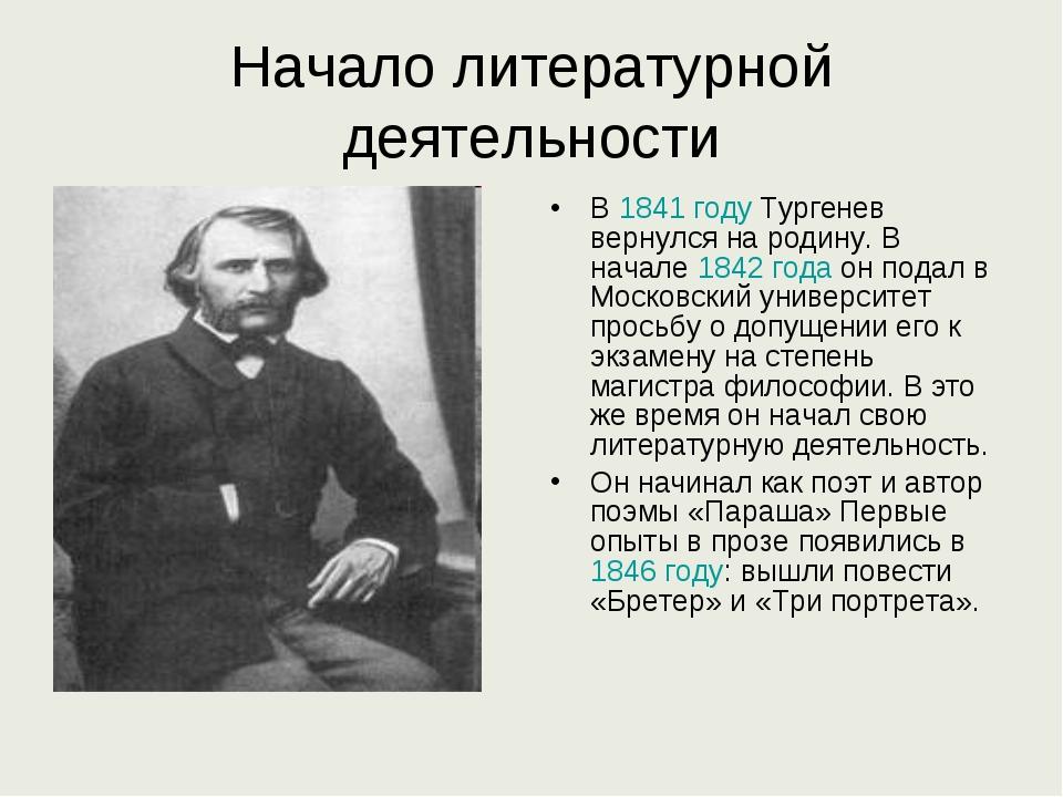 Начало литературной деятельности В 1841 году Тургенев вернулся на родину. В н...