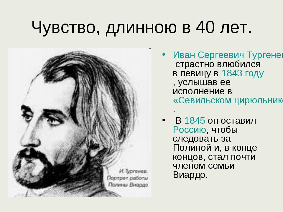 Чувство, длинною в 40 лет. Иван Сергеевич Тургенев страстно влюбился в певицу...