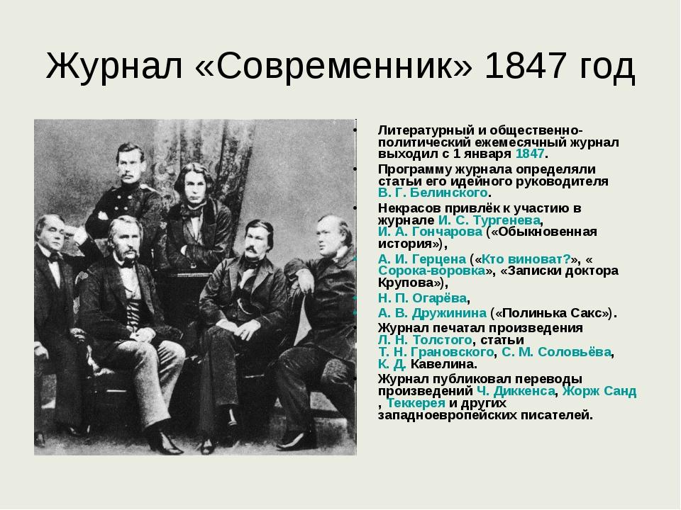 Журнал «Современник» 1847 год Литературный и общественно-политический ежемеся...