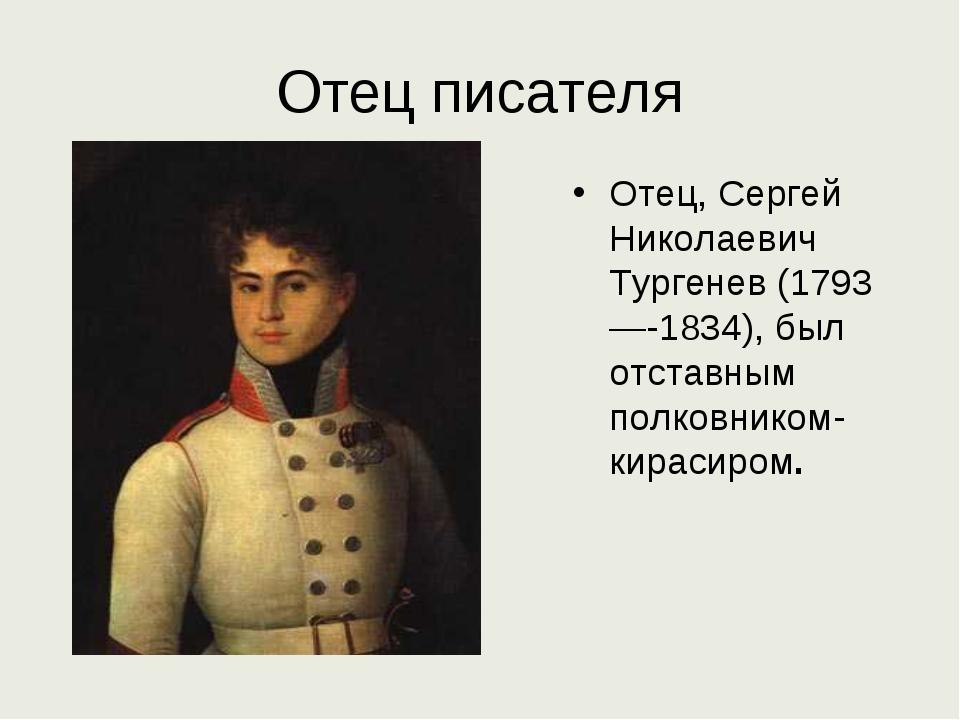 Отец писателя Отец, Сергей Николаевич Тургенев (1793—-1834), был отставным по...