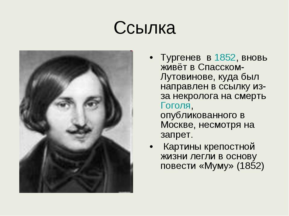 Ссылка Тургенев в 1852, вновь живёт в Спасском-Лутовинове, куда был направлен...