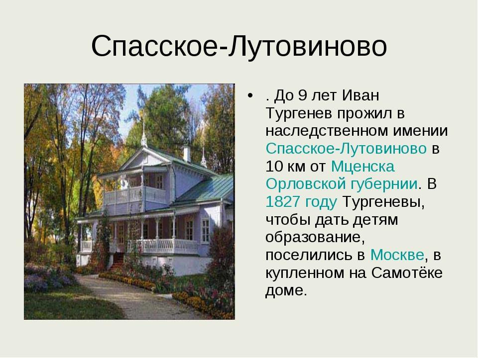 Спасское-Лутовиново . До 9 лет Иван Тургенев прожил в наследственном имении С...