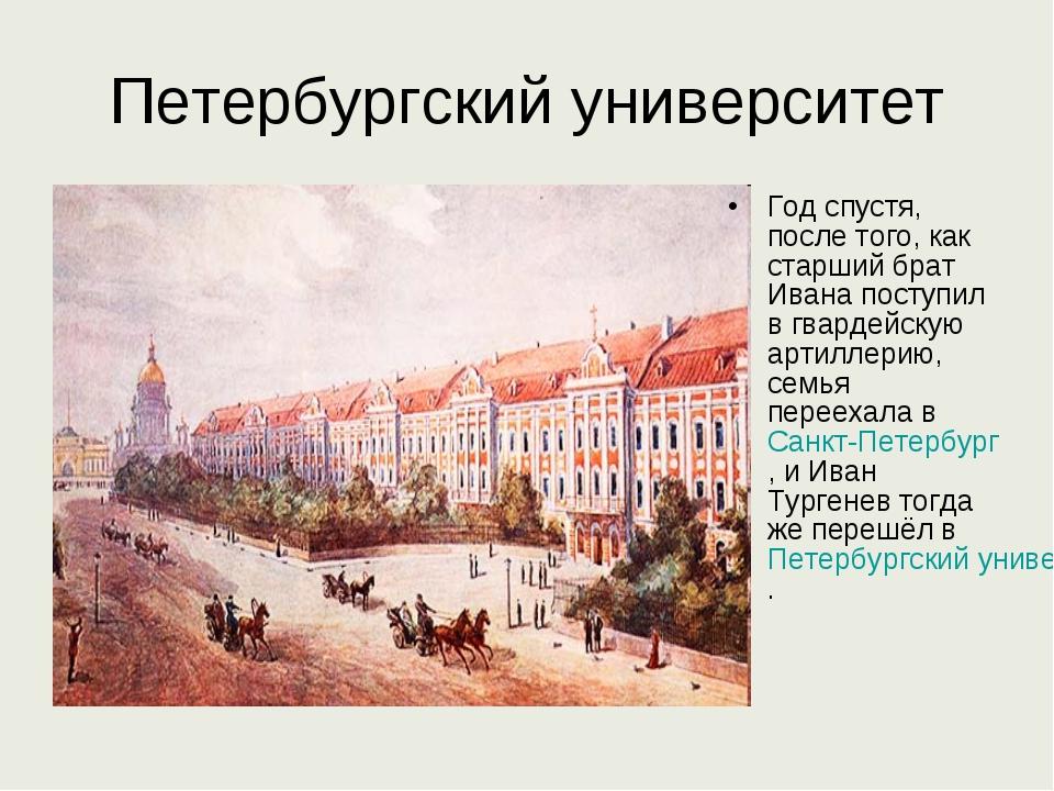 Петербургский университет Год спустя, после того, как старший брат Ивана пост...