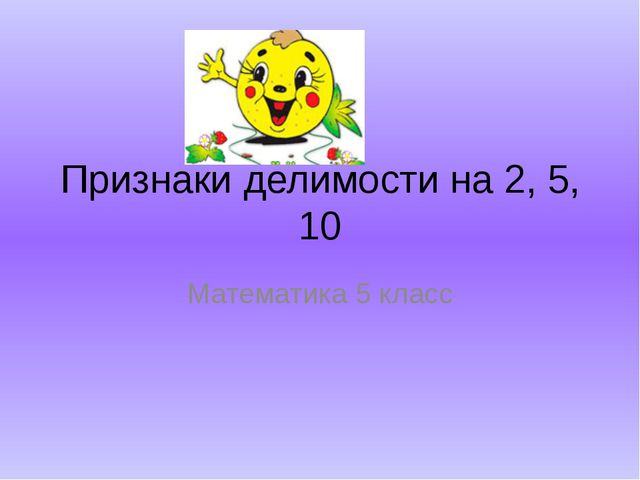 Признаки делимости на 2, 5, 10 Математика 5 класс