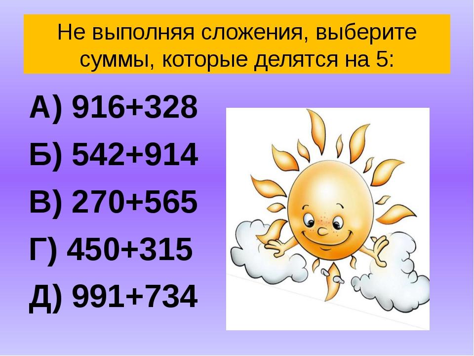 Не выполняя сложения, выберите суммы, которые делятся на 5: А) 916+328 Б) 542...