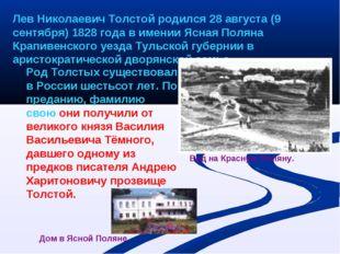 Лев Николаевич Толстой родился 28 августа (9 сентября) 1828 года в имении Ясн