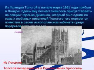 Из Франции Толстой в начале марта 1861 года прибыл в Лондон. Здесь ему посчас