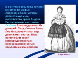 В сентябре 1862 года Толстой женился на Софье Андреевне Берс, дочери давних з