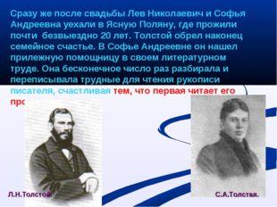 Сразу же после свадьбы Лев Николаевич и Софья Андреевна уехали в Ясную Поляну