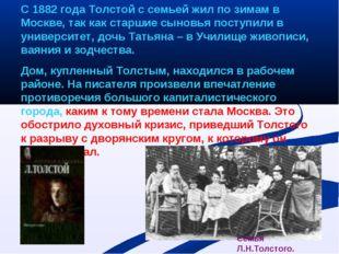 С 1882 года Толстой с семьей жил по зимам в Москве, так как старшие сыновья п