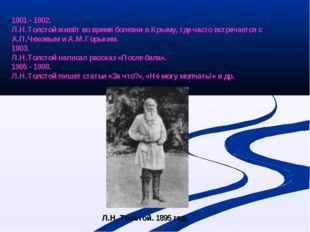 1901 - 1902. Л.Н.Толстой живёт во время болезни в Крыму, где часто встречаетс
