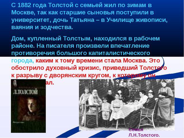 С 1882 года Толстой с семьей жил по зимам в Москве, так как старшие сыновья п...