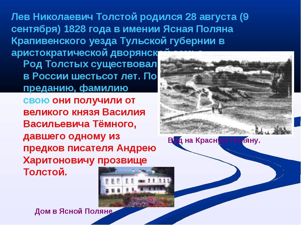 Лев Николаевич Толстой родился 28 августа (9 сентября) 1828 года в имении Ясн...
