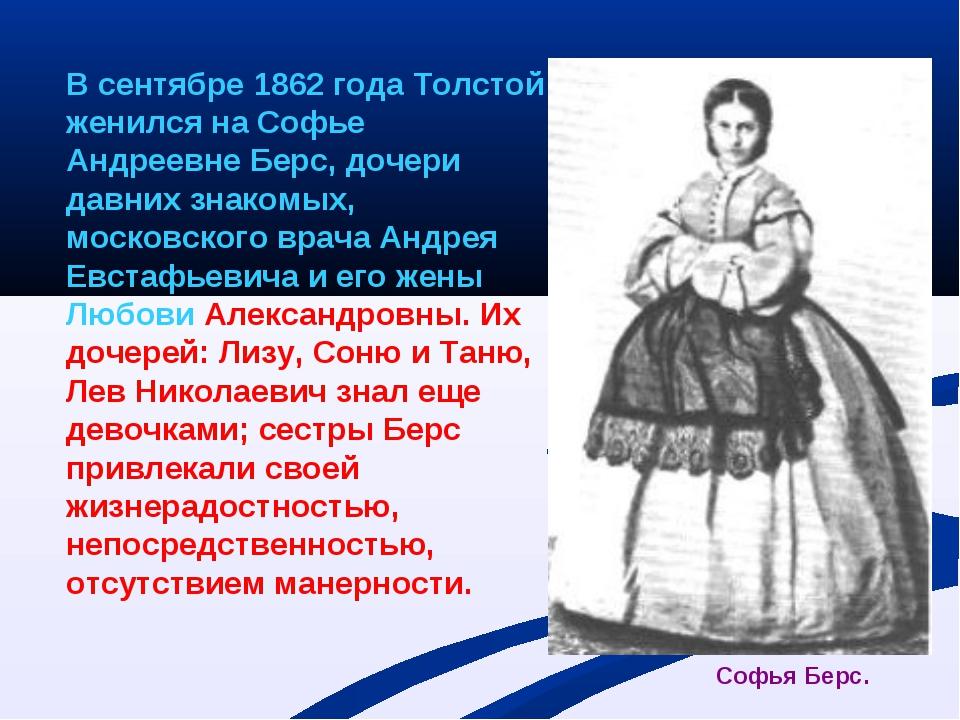В сентябре 1862 года Толстой женился на Софье Андреевне Берс, дочери давних з...