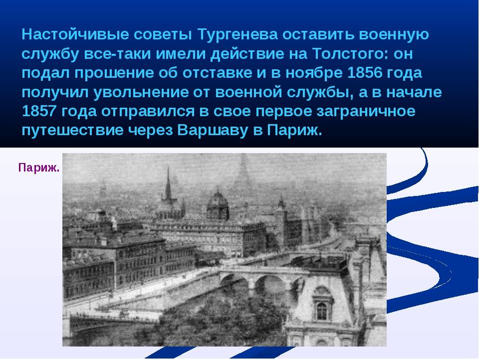 Настойчивые советы Тургенева оставить военную службу все-таки имели действие...