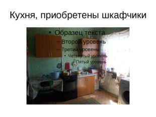 Кухня, приобретены шкафчики