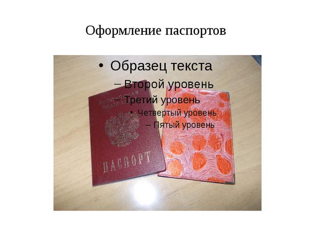 Оформление паспортов