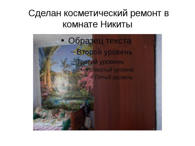 Сделан косметический ремонт в комнате Никиты