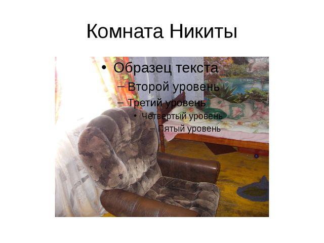 Комната Никиты