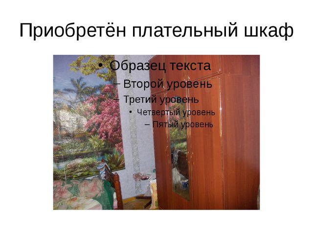 Приобретён плательный шкаф