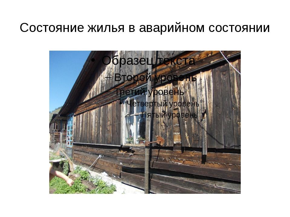 Состояние жилья в аварийном состоянии