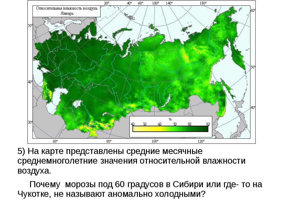 5) На карте представлены средние месячные среднемноголетние значения относите...