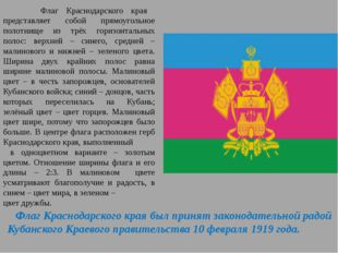 Флаг Краснодарского края представляет собой прямоугольное полотнище из трёх