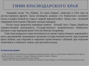 Историческая справка: В годы Великой Отечественной песня поднимала боевой ду