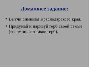 Домашнее задание: Выучи символы Краснодарского края. Придумай и нарисуй герб