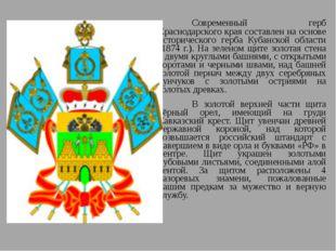 Современный герб Краснодарского края составлен на основе исторического герб