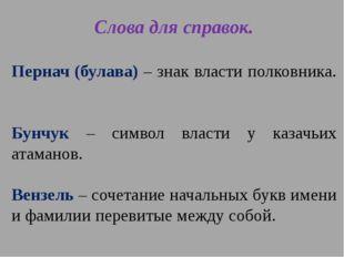 Слова для справок. Пернач (булава) – знак власти полковника. Бунчук – символ