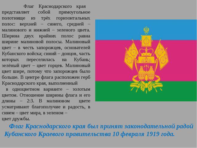 Флаг Краснодарского края представляет собой прямоугольное полотнище из трёх...