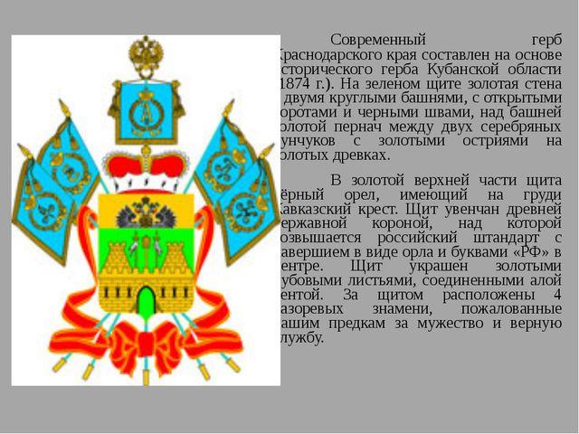 Современный герб Краснодарского края составлен на основе исторического герб...