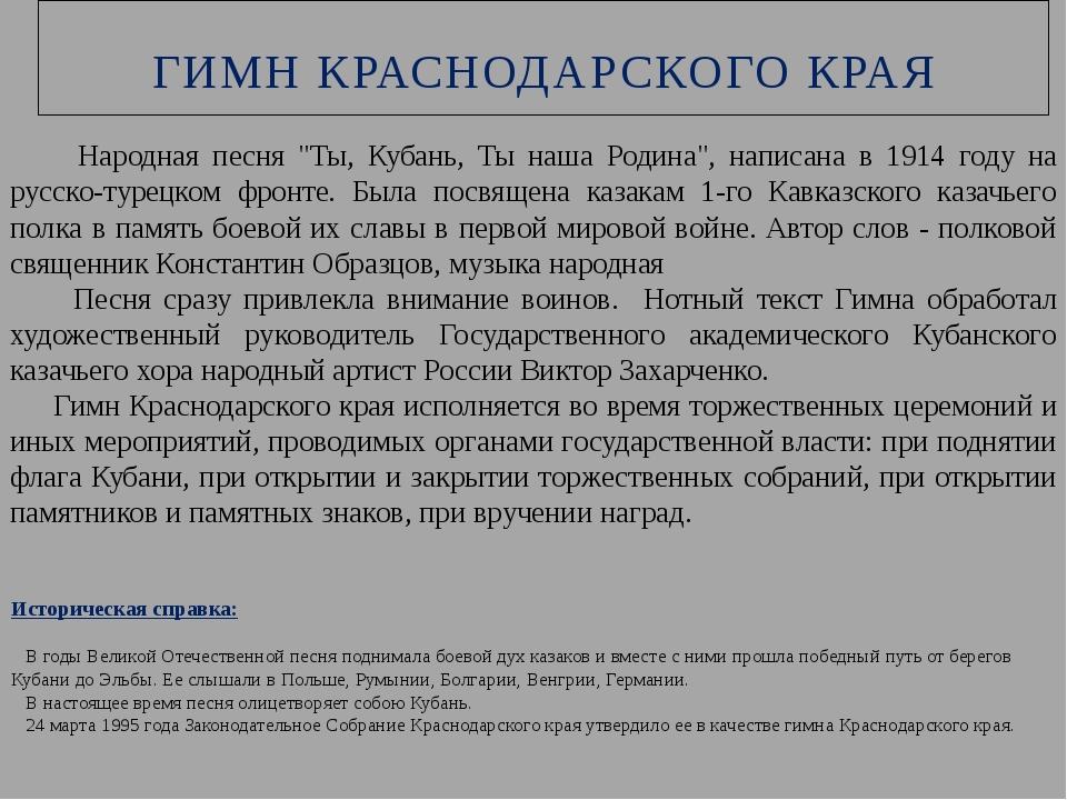 Историческая справка: В годы Великой Отечественной песня поднимала боевой ду...