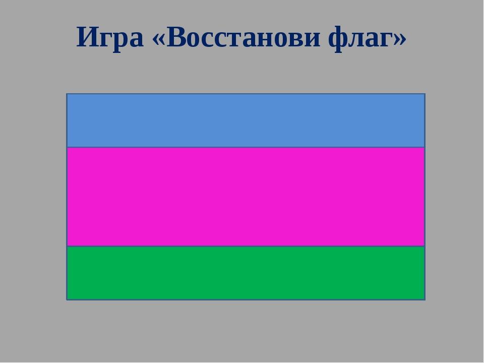 Игра «Восстанови флаг»