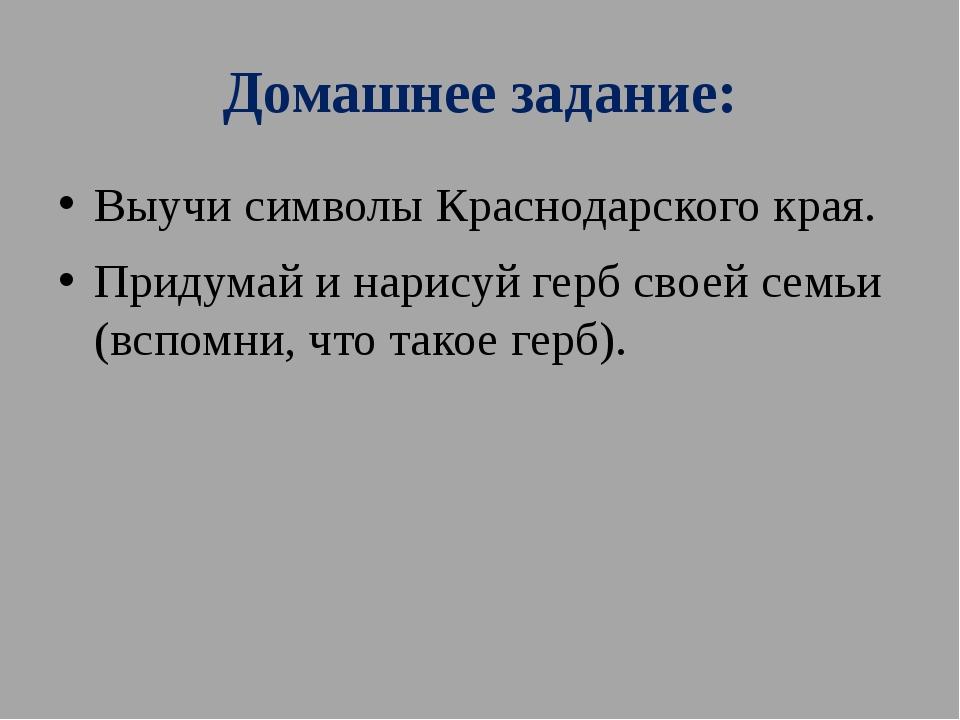 Домашнее задание: Выучи символы Краснодарского края. Придумай и нарисуй герб...