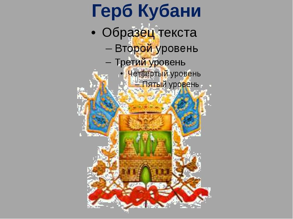 Герб Кубани
