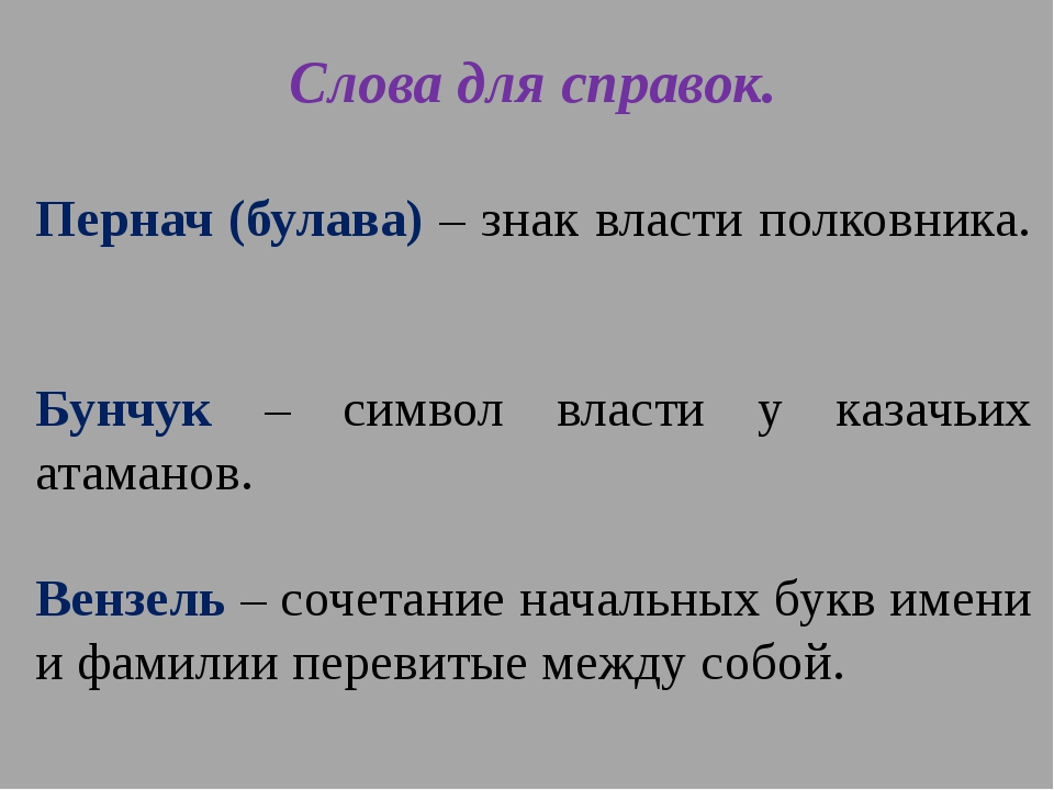 Слова для справок. Пернач (булава) – знак власти полковника. Бунчук – символ...
