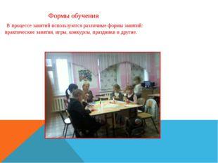 Формы обучения В процессе занятий используются различные формы занятий: прак