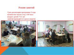 Режим занятий Срок реализации программы 3 года количество часов в год -144 ч