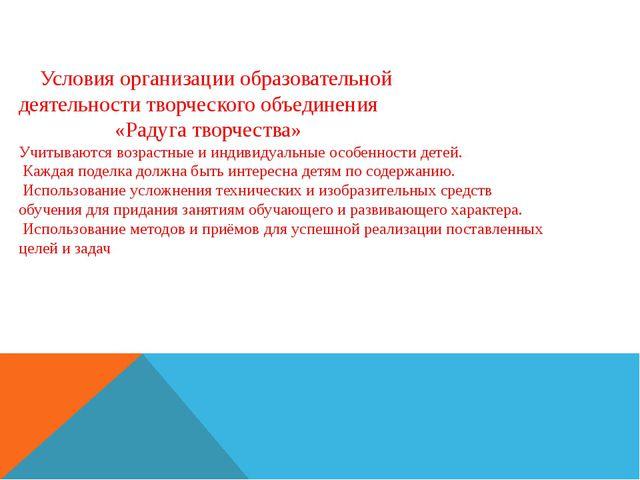 Условия организации образовательной деятельности творческого объединения «Ра...