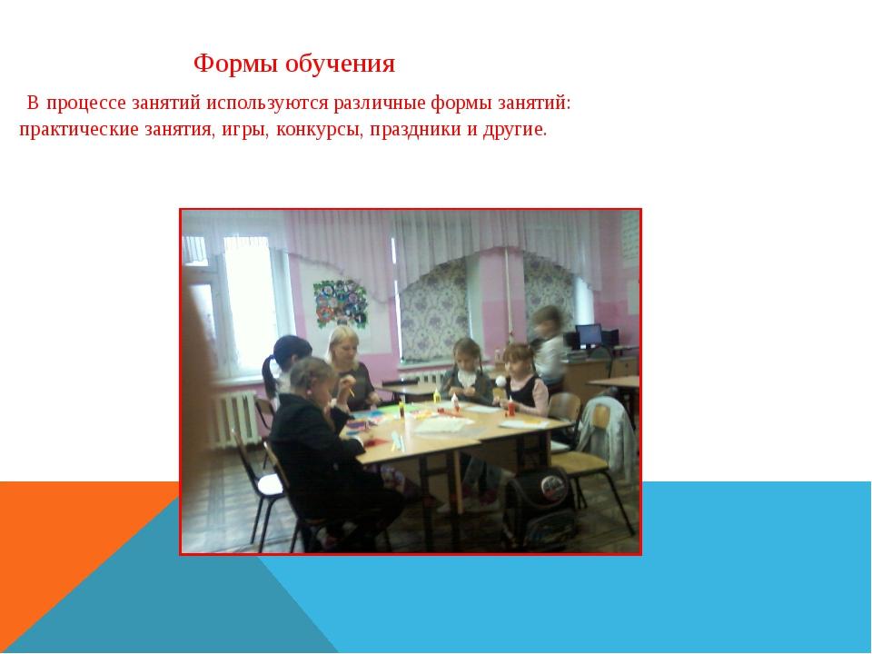 Формы обучения В процессе занятий используются различные формы занятий: прак...
