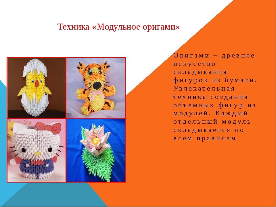 Техника «Модульное оригами» Оригами – древнее искусство складывания фигурок и...