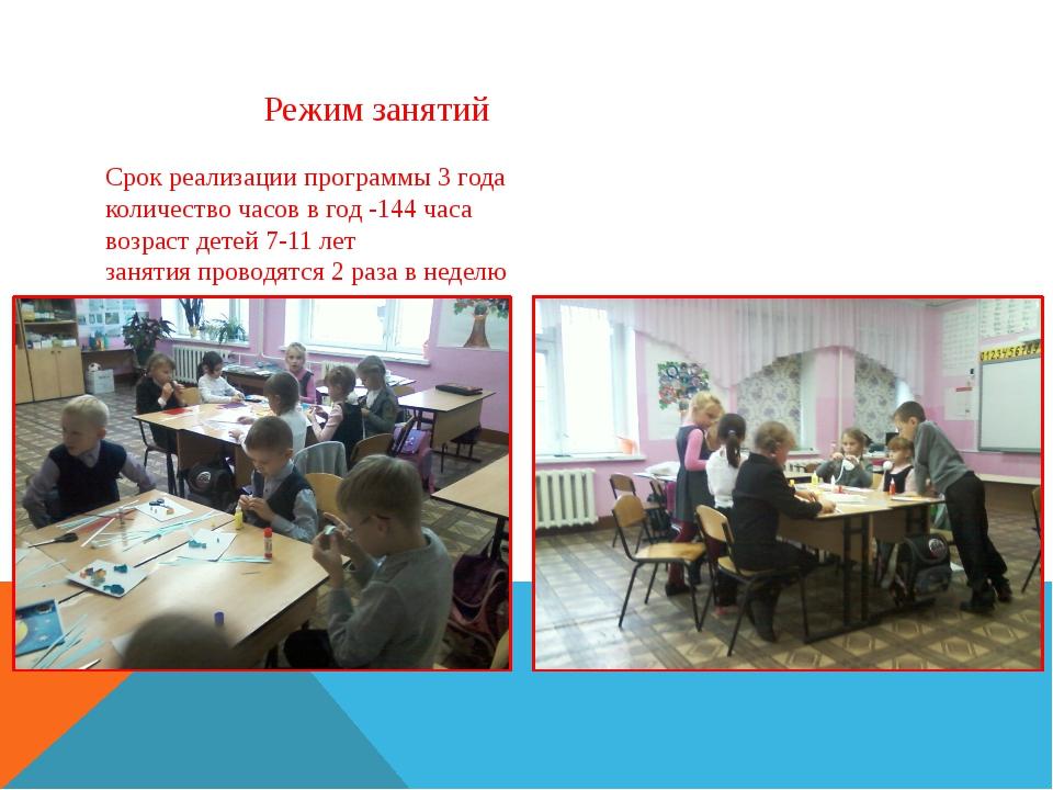 Режим занятий Срок реализации программы 3 года количество часов в год -144 ч...