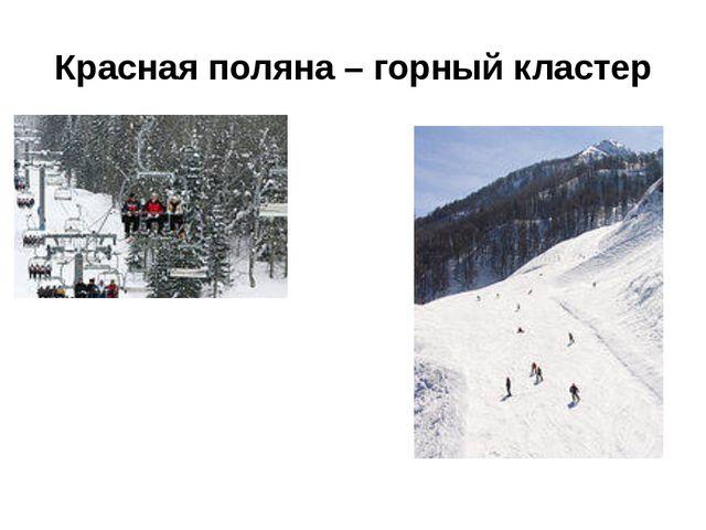 Красная поляна – горный кластер