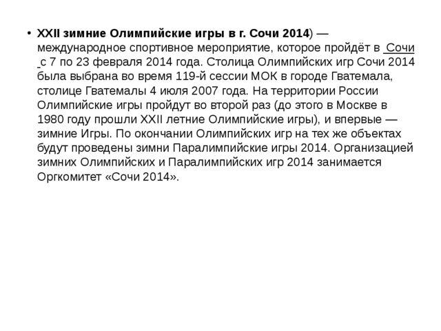 XXII зимние Олимпийские игры в г. Сочи 2014)— международное спортивное меро...