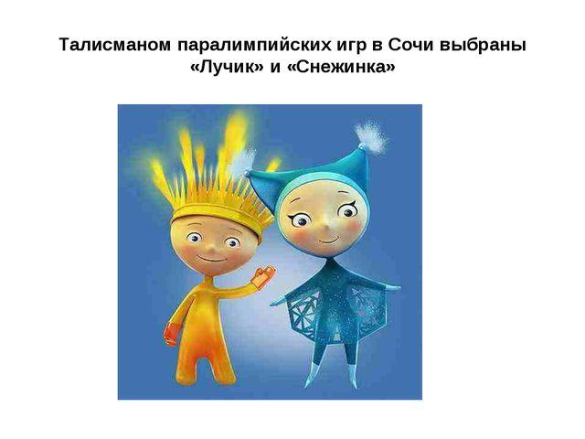 Талисманом паралимпийских игр в Сочи выбраны «Лучик» и «Снежинка»