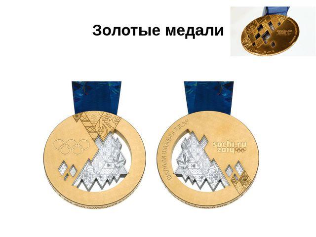 Золотые медали
